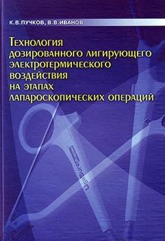 Новое в лечении рака эндометрия