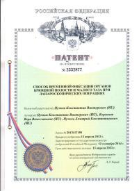 Рак матки патент лапароскопия