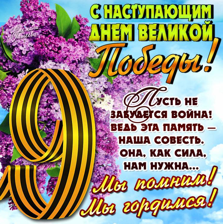 Поздравление с 9 мая и днем рождения другу
