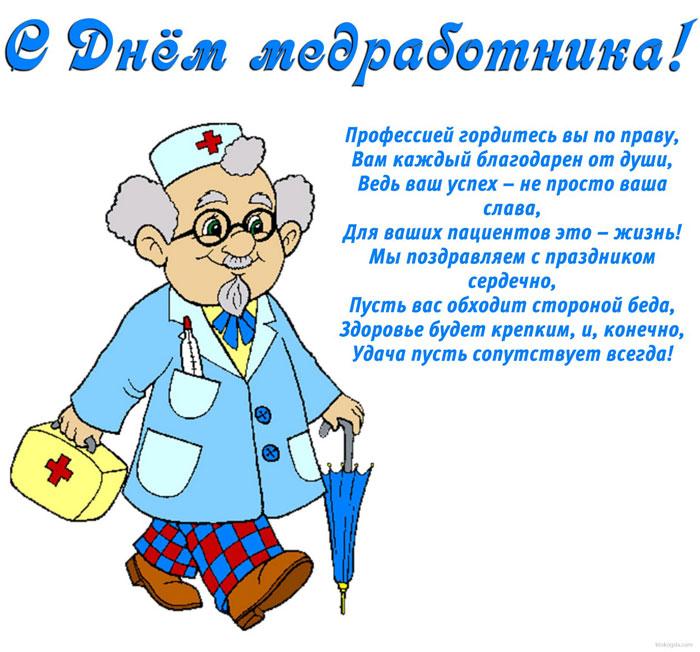 День медицинского работника поздравления и открытки, цветы простые