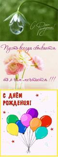 Поздравление пациентов с днем рождения