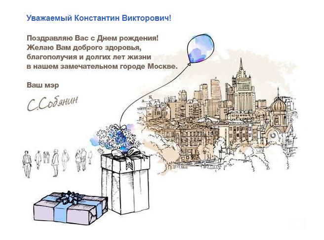 поздравления с днем рождения мэра города москвы сети интернет все
