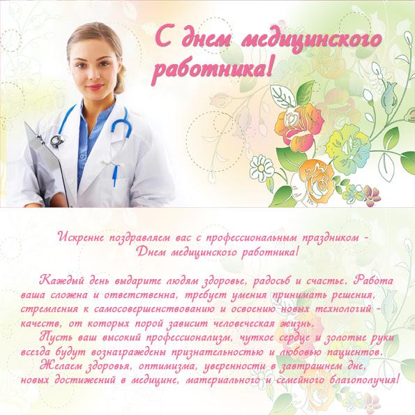 Поздравления медикам в профессиональный праздник