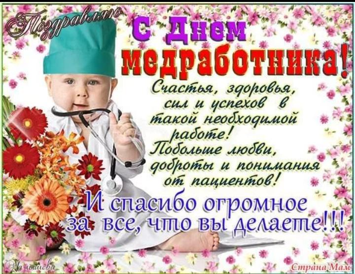 Прикольные смс поздравления ко дню медицинского работника