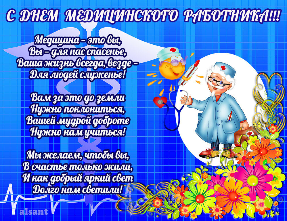 сочетает поздравление в виде открыток с днем медика стала