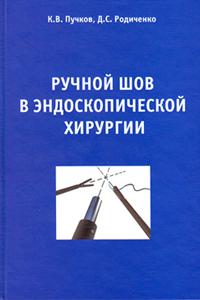 Ручной шов в эндоскопической хирургии
