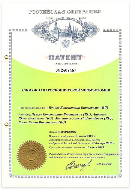 патент на лапароскопическую миомэктомию фото