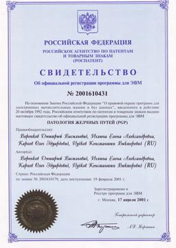 профессор Константин Пучков лапароскопическое удаление желчного пузыря однопортовая холецистэктомия патент программа для компьютера